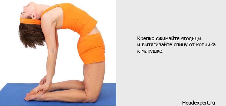 "Йога от мигрени: упражнение ""Верблюд"""