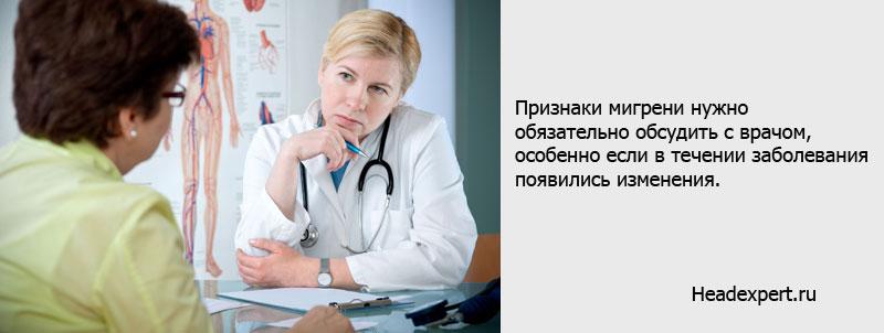 Признаки и симптомы мигрени должны обсуждаться с врачом