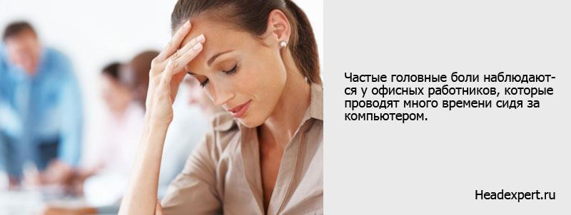 Головная боль может быть следствием шейного остеохондроза