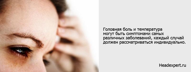 Температура при головной боли: лечение