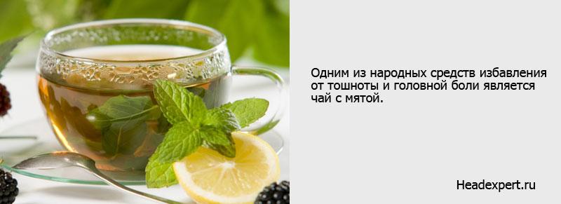 Чай с мятой снимает стресс и избавляет от чувства тошноты