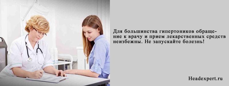 Лечение гипертонии должно проходить под контролем врача