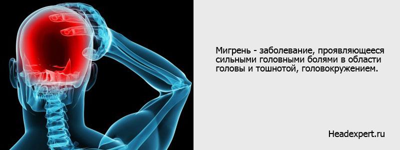 Мигрень - заболевание нервной системы, сопровождающееся головной болью и тошнотой