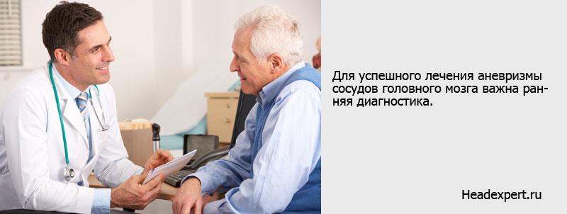 Ранняя диагностика аневризмы - залог успешного лечения заболевания