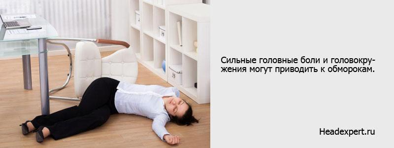 Симптомы головные боли и головокружения могут приводить к потере сознания