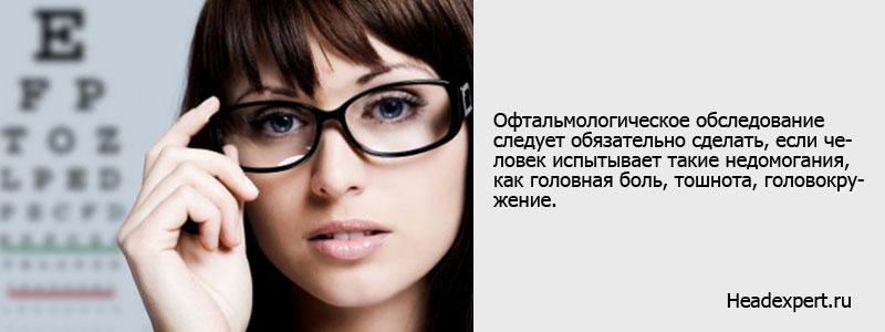 Для выяснения причин головокружения и головной боли следует пройти офтальмологическое обследование