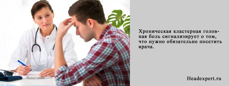 Кластерная головная боль имеет еще одно название - пучковая