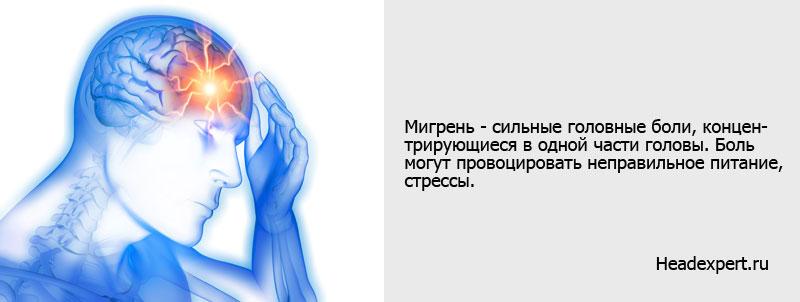 Мигрень - причина сильных болей в области головы