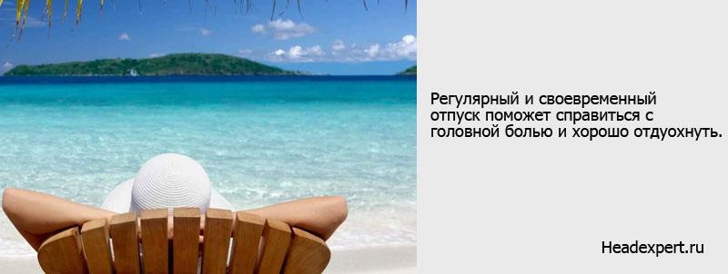 Регулярный отпуск важен для избавления от головных болей напряжения