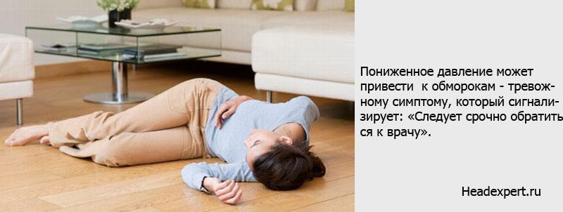 Что делать при низком давлении при беременности