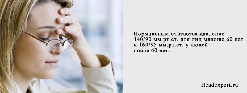 Высокое кровяное давление - выше 140/90 мм.рт.ст