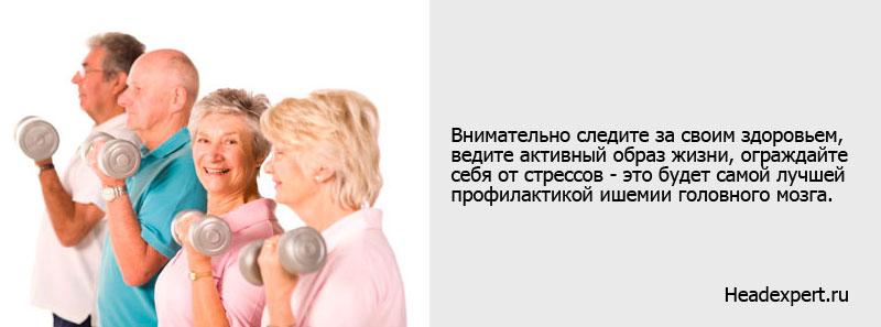 Активный образ жизни - профилактика ишемии головного мозга