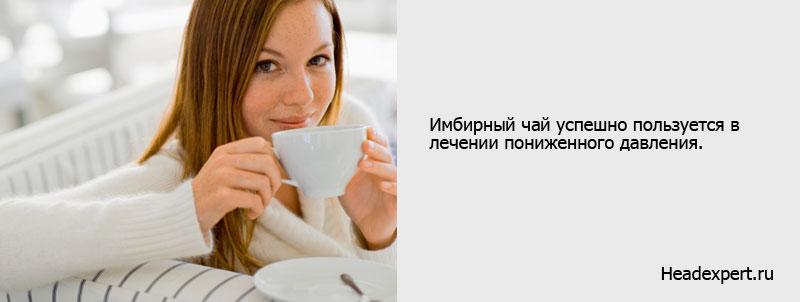 Имбирный чай понижает артериальное давление при специальной дозировке