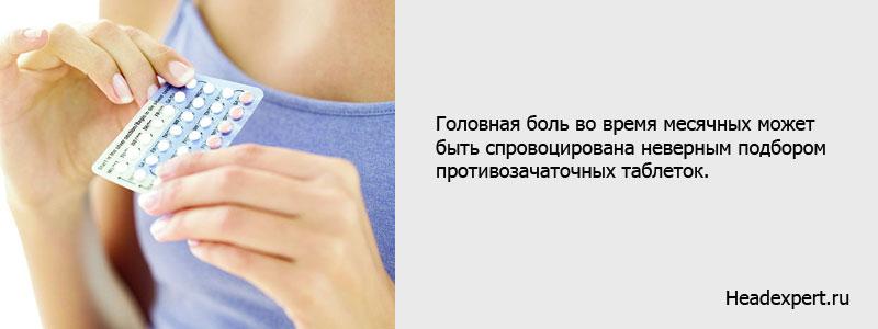 Неправильно подобранные противозачаточные таблетки могут спровоцировать головную боль