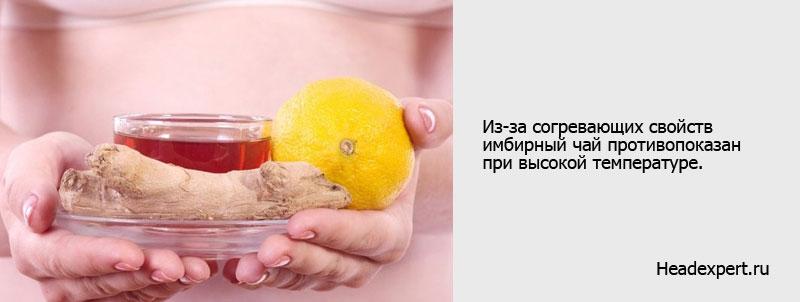 Чай из имбиря противопоказан при простуде