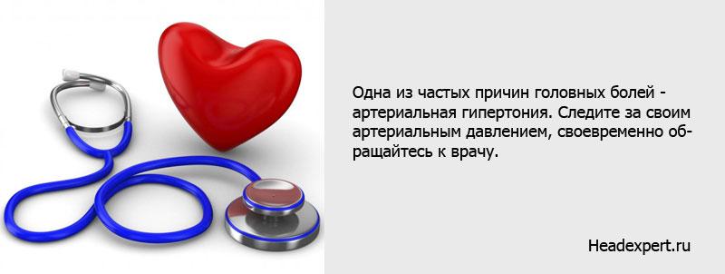 Гипертония и другие причины головной боли