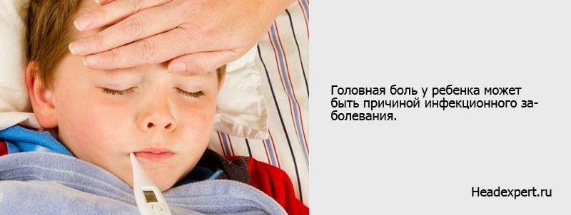 Головная боль у ребенка может быть симптомом ОРВИ