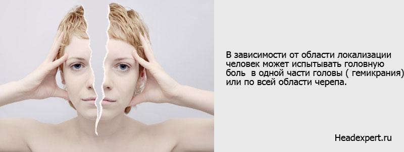 Сильная головная боль может иметь различные точки локализации