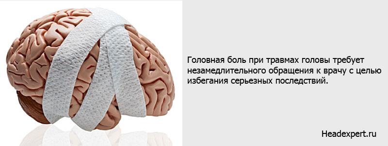 Одной из причин головной боли могут быть травмы головы