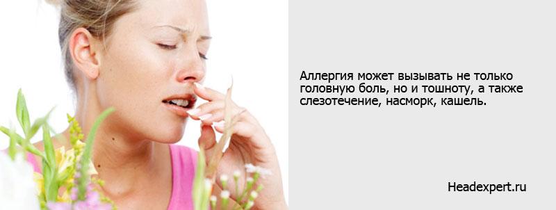 Постоянные головные боли и тошнота могут сопровождать аллергию