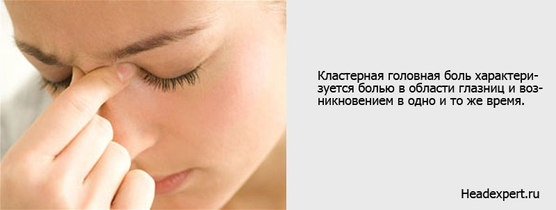 Кластерная головная боль - сильное недомогание, которое возникает в одной точке