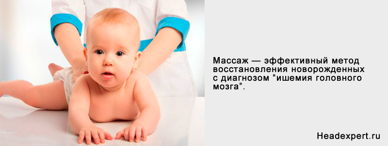 Массаж - метод лечения ишемии головного мозга у детей