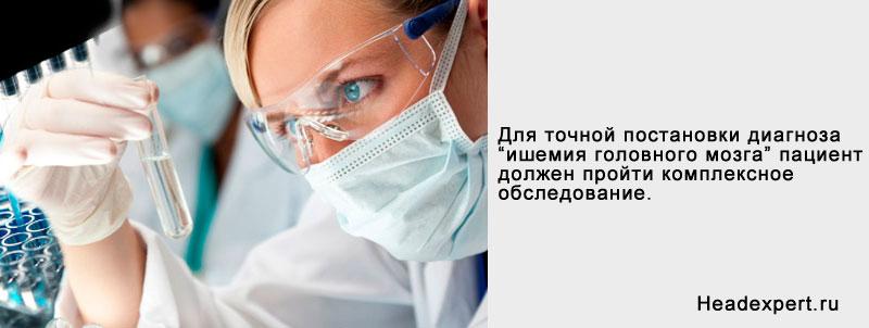 Диагностика ишемии головного мозга: постановка диагноза