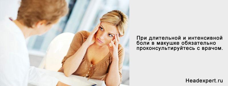 Лечение головной боли в темени