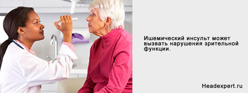 Нарушение зрительной функции - последствие инсульта головного мозга