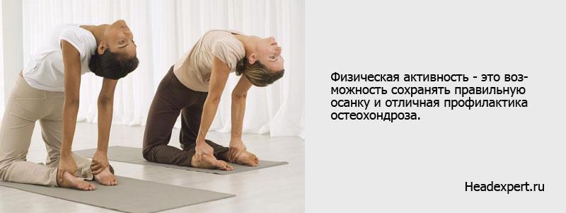 Физическая активность - лучшая профилактика остеохондроза
