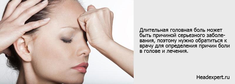 Длительная головная боль может быть симптомом серьезного заболевания