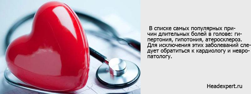 Гипертония и другие заболевания сосудов могут вызвать боль в голове