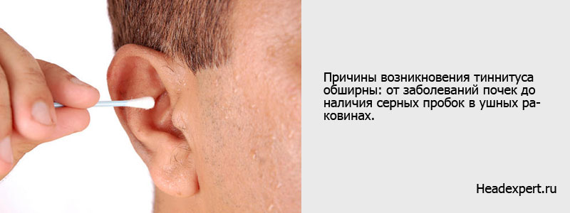 Такой симптом, как звон в голове, может быть связан с патологиями почек и серными пробками в ушных раковинах