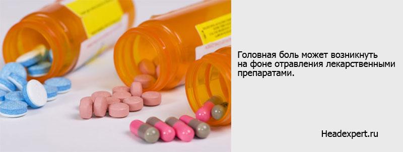 Отравления лекарственными средствами могут вызывать головную боль