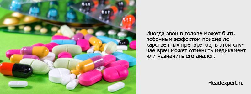 Звон в голове может быть побочным эффектом приема лекарств