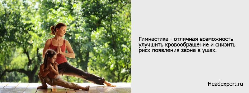 Гимнастика - отличная профилактика звона в ушах