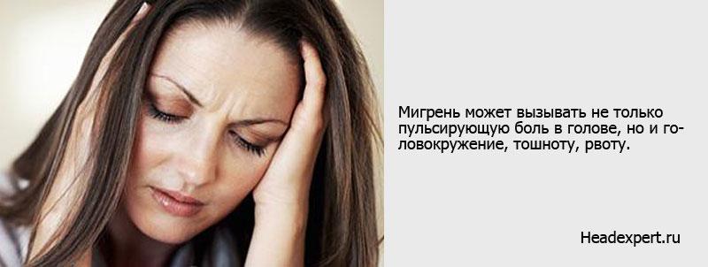 Пульсация в голове может возникать по причине мигрени