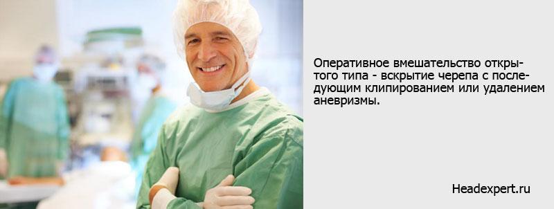 Оперативное вмешательство открытого типа - вскрытие черепа и удаление аневризмы