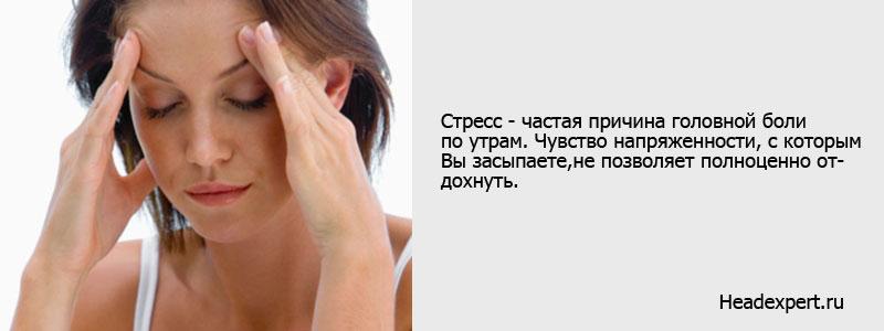 Одной из причин утренних головных болей является стресс