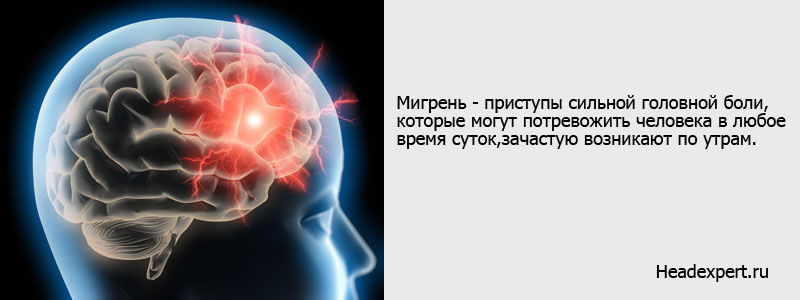 Мигрень - заболевание, которое характеризуют сильные головные боли