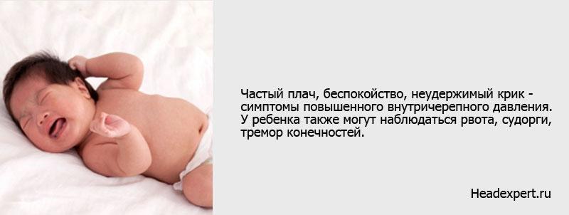 Повышенное внутричерепное давление у грудного ребенка может выражаться плачем, беспокойством