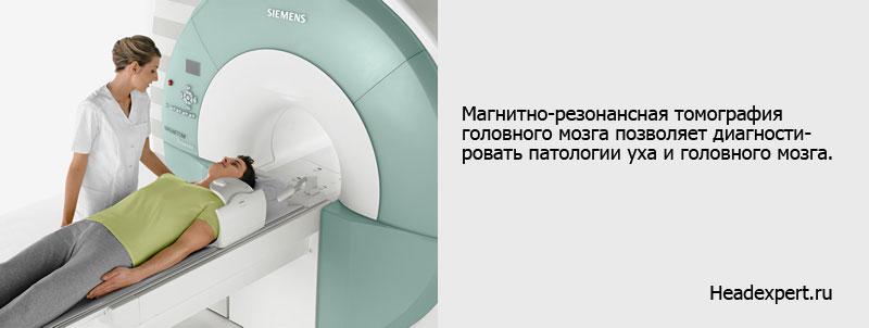 Патологии уха и головного мозга можно выявить с помощью современной диагностики