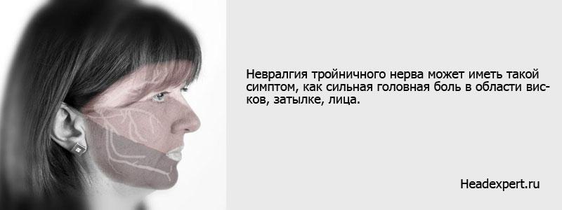 Головная боль в висках слева или справа - Medinsult ru