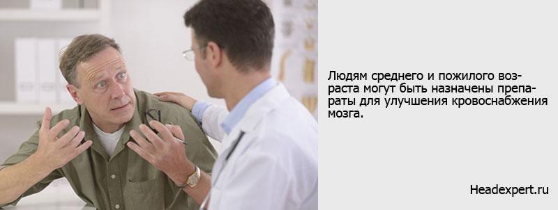 Для устранения шума в голове пожилым людям назначаются специальные препараты