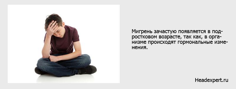 Мигрень - заболевание, которое часто возникает в подростковом возрасте