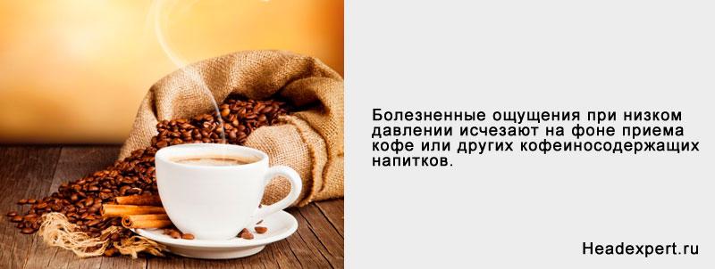 Кофе помогает снять головные боли при гипотонии