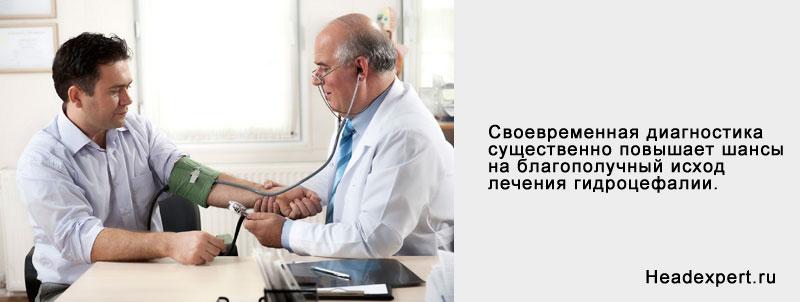 Нужно вовремя обращаться к врачу при возникновении головных болей