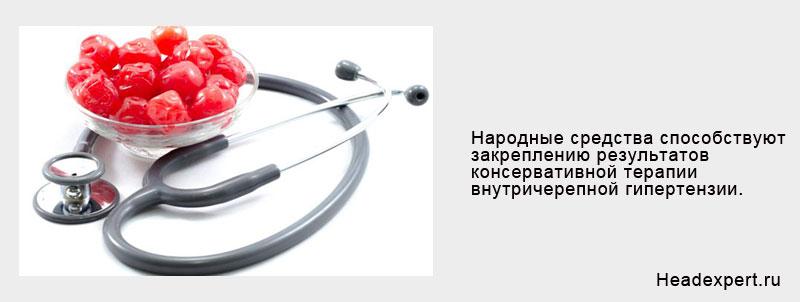 Лечение внутричерепного давления: методы традиционной и народной медицины