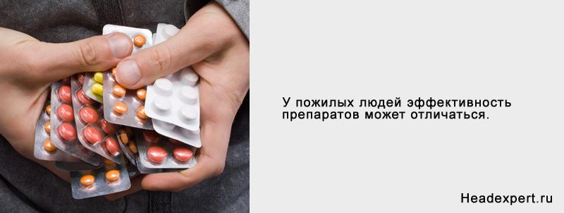 Лекарства и возраст