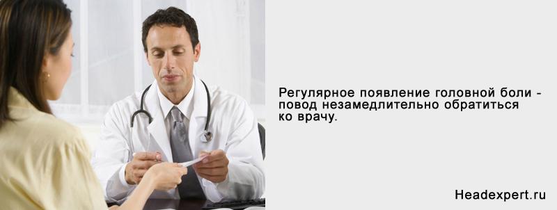Головная боль - повод обратиться ко врачу